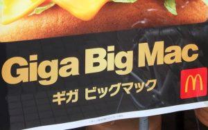 ギガ ビッグマック 店頭ポスター 2019 0420