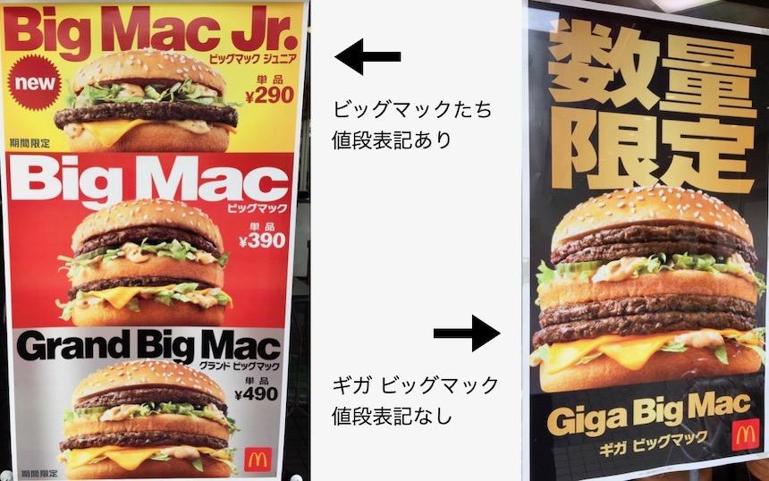 ギガ ビッグマック 店頭ポスター 値段表記の違い